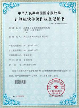 x8管理系统版权证书
